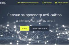 Биткоин букс adBTC