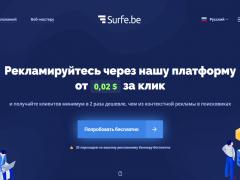 Surfe.be - расширение для заработка