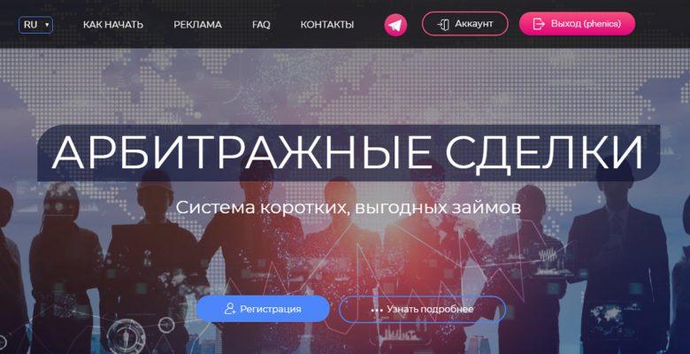 Инвестиционный проект IIC-Project.com